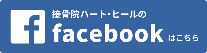 接骨院ハート・ヒールのfacebook