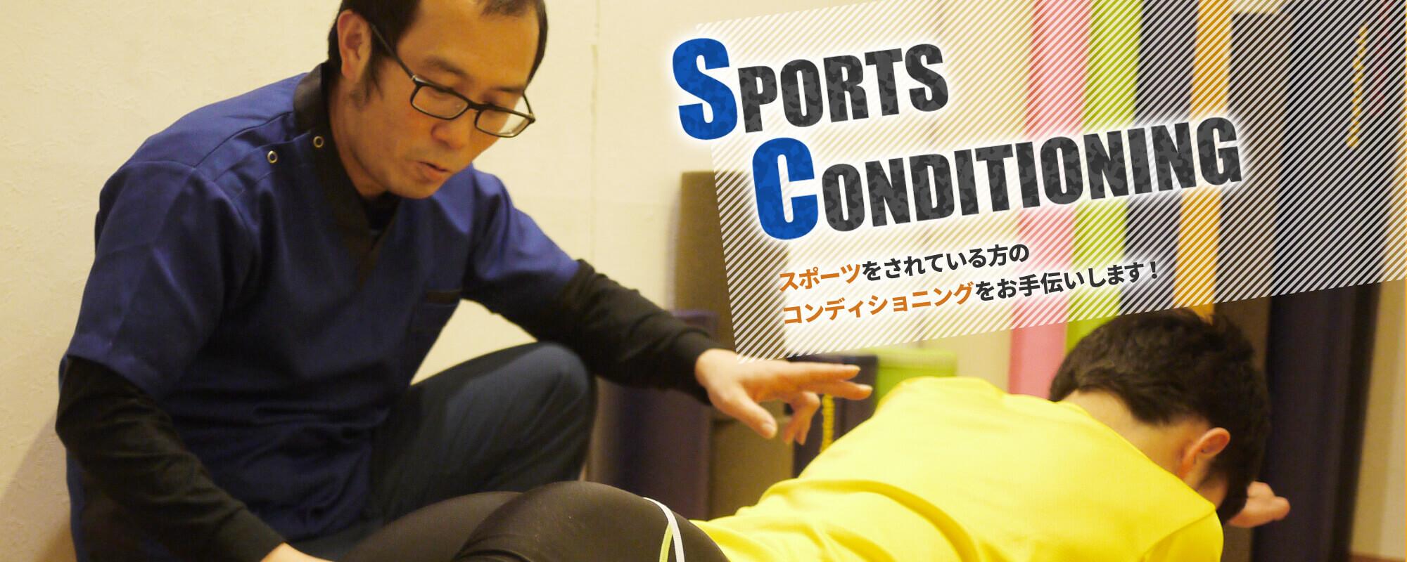 スポーツをされている方のコンディショニングをお手伝いします!