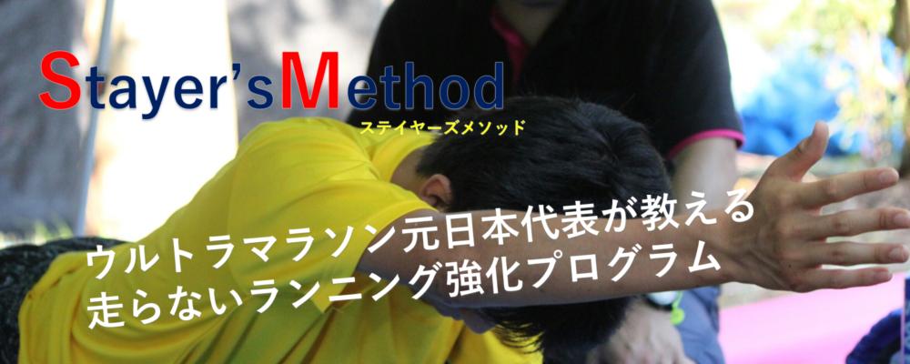 ウルトラマラソン元日本代表が教える 走らないランニング強化プログラム